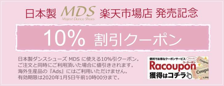 日本製ダンスシューズMDSの10%割引クーポン