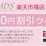 社交ダンスシューズMDS 1000円割引クーポン