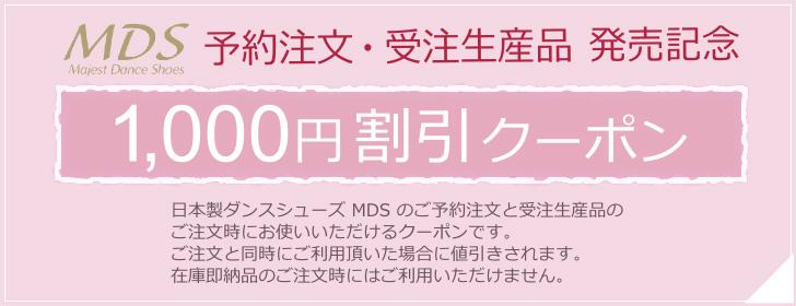 ご予約注文品・受注生産品のご購入時に使える1,000円引きクーポン