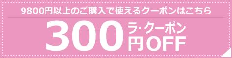 9800円以上のご注文で使える300円引きクーポン